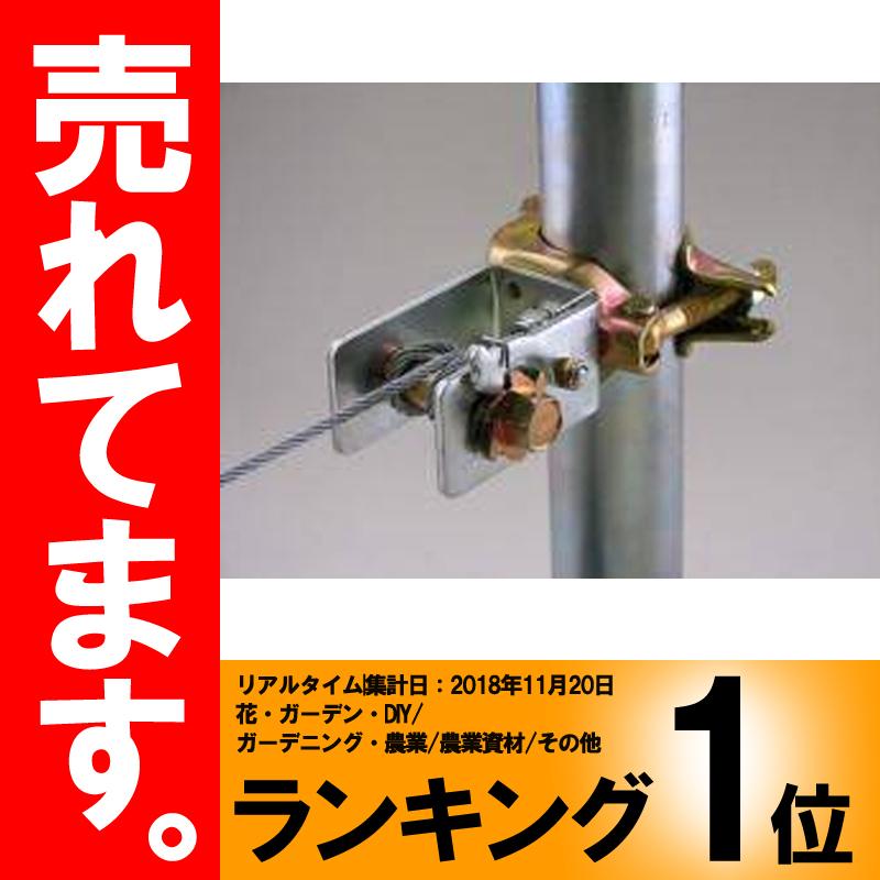 【20個】 小型張線器 付 テンションクランプ 48.6 42.7 兼用単管 単管パイプ に アMD