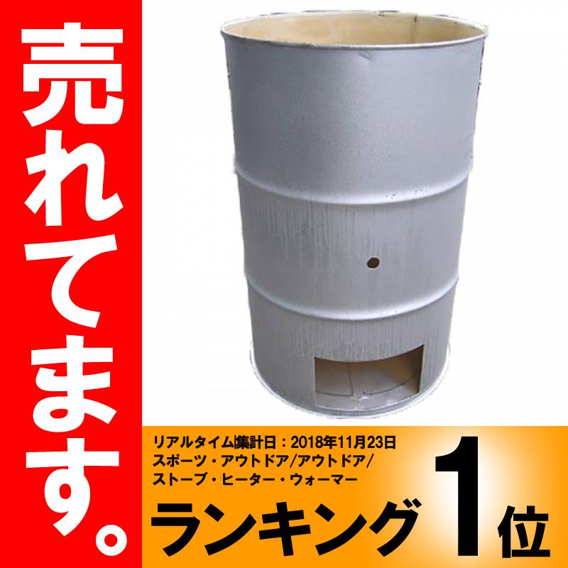 【塗装有】 シルバー ドラム缶焼却炉 オープンドラム 200L 焼却炉 (部品入り) 納期2週間 ミY【代引不可】