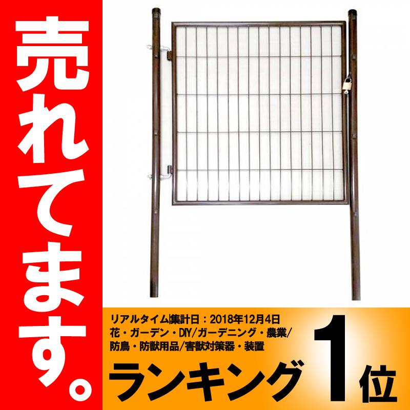 【ブラウン】 アニマルフェンス用 扉 ガーデンゲート PG-100 鍵付 片開き 1m用 シンセイ シN直送