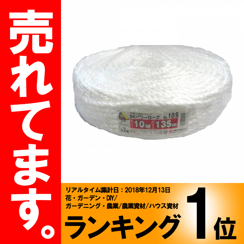 【5巻】国産 荷造紐 白 SKパワーロープ 10mm × 135m 溶着品 No.10S 荷物 の 荷造り 梱包 紐 ロープ 信越工業【代引不可】