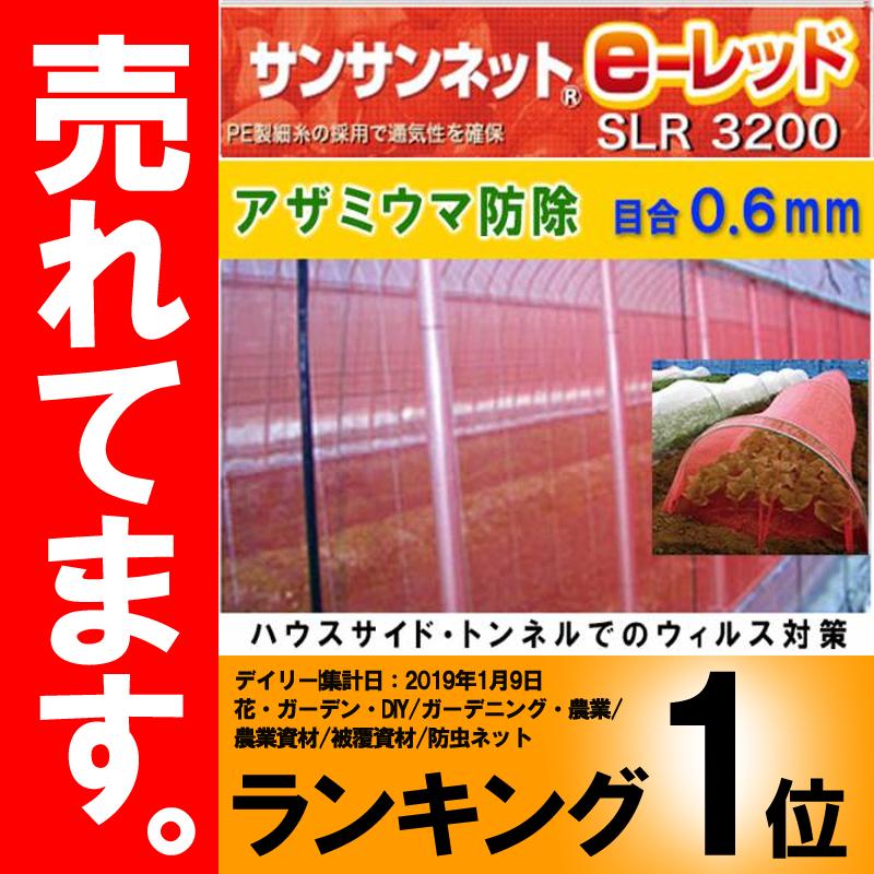 赤色 防虫ネット 目合0.6mm 幅150cm 長さ100m サンサンネット e-レッド SLR3200 カ施【代引不可】