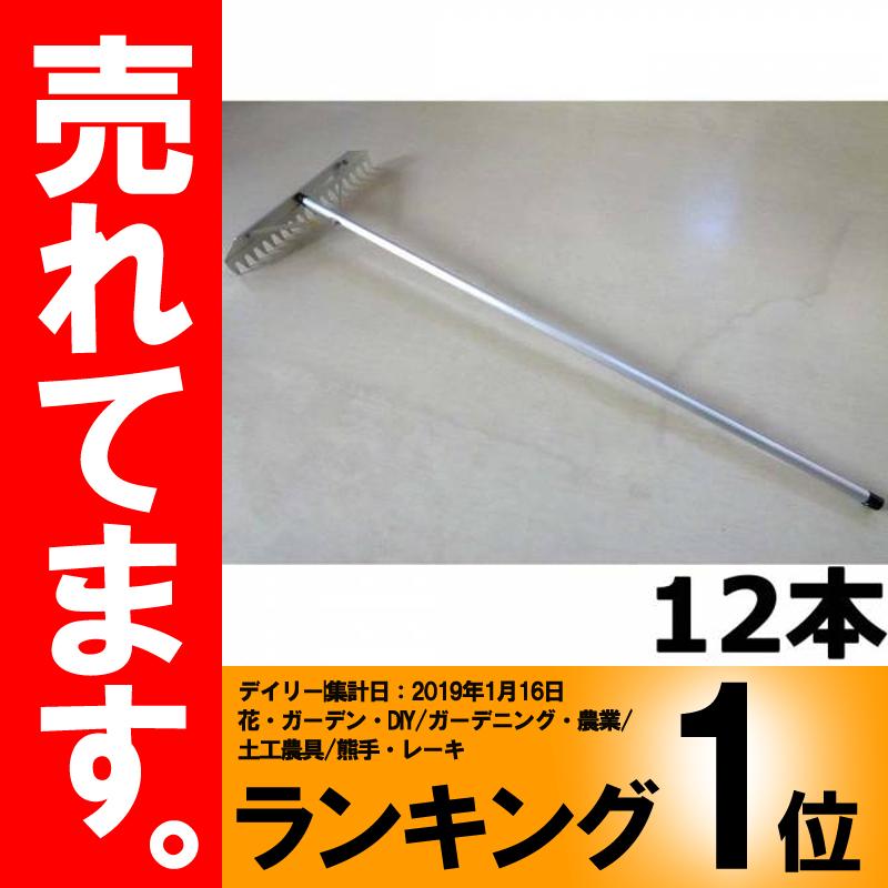 レーキ・代かきシリーズ 【大型配送】【12本】アルミレーキ 600mm 要組立 シN直送