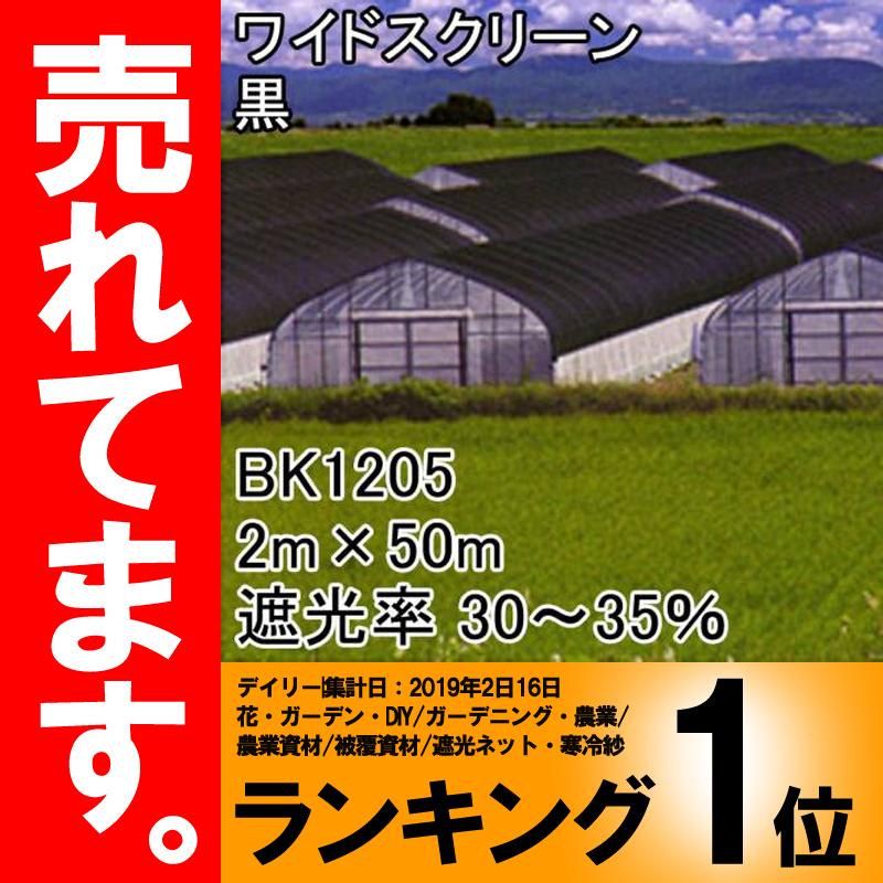 2m × 50m 黒 遮光率30~35% ワイドスクリーン 遮光ネット BK1205 寒冷紗 日本ワイドクロス タ種 D