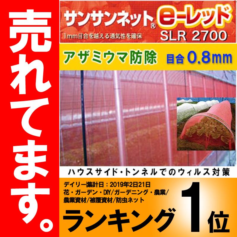 赤色 防虫ネット 目合0.8mm 幅180cm 長さ100m サンサンネット e-レッド SLR2700 カ施【代引不可】