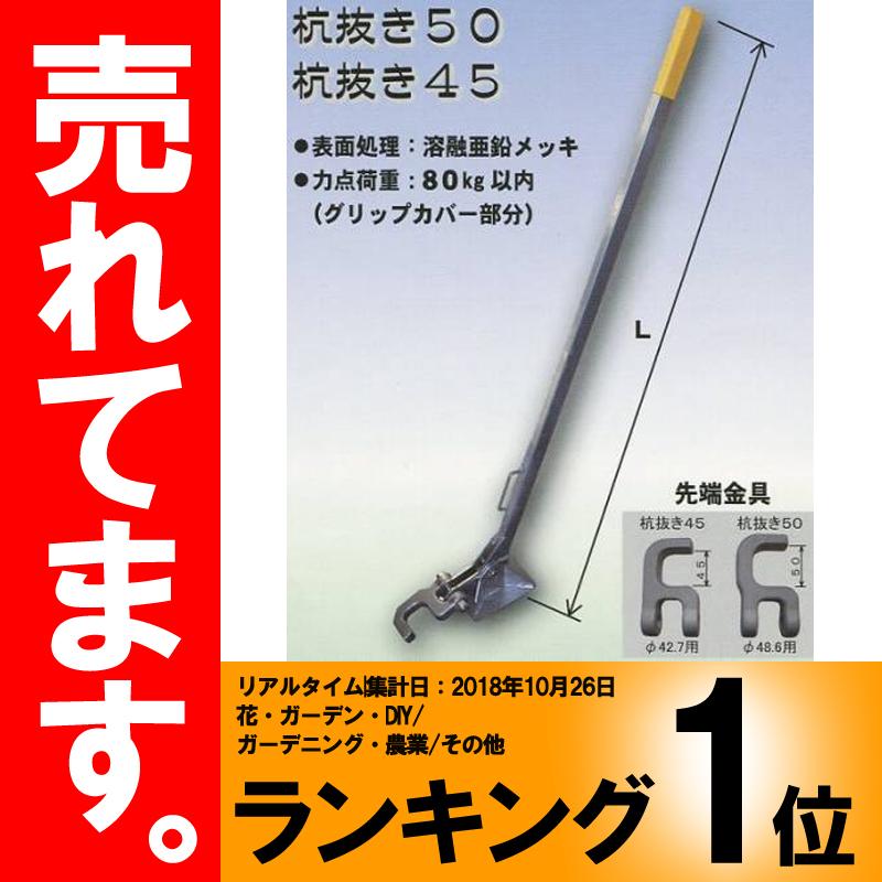 杭抜き45 パイプ直径42.7 mm用 マルサ アMD