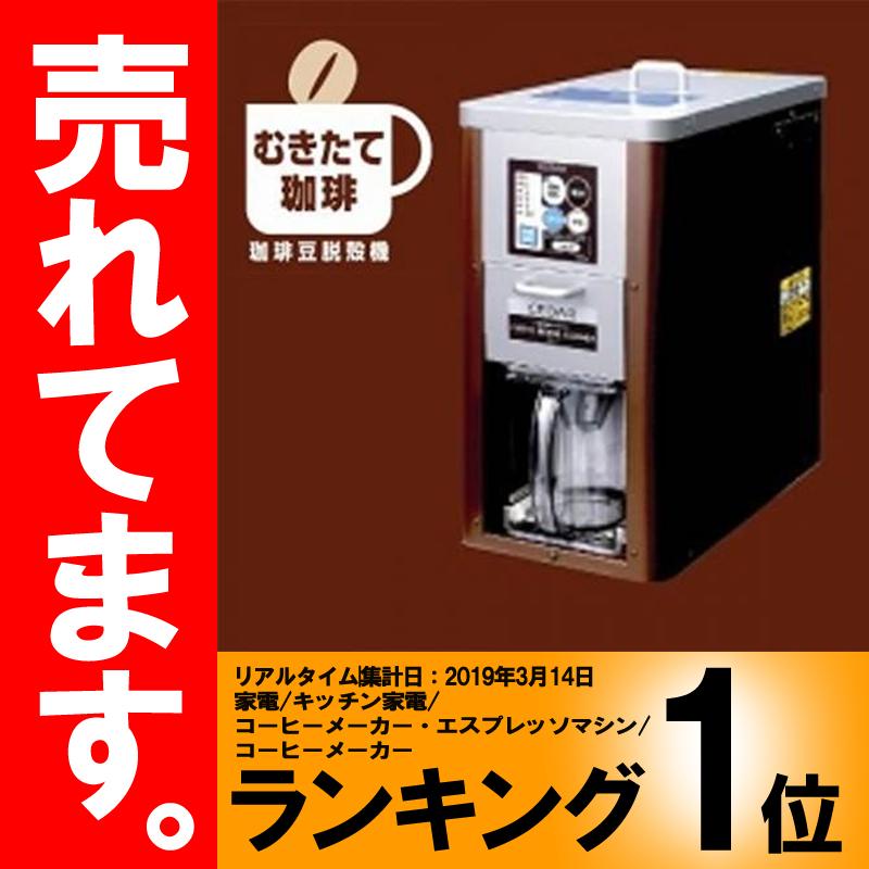 【送料込み】コーヒー パーチメント 皮むき器 皮むき機 珈琲生豆 脱穀機 PC-1 細川製作所【代引不可】
