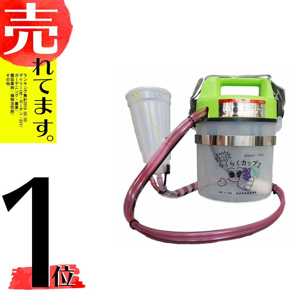ジベレリン 処理器 噴霧器 らくらくカップ2 【小】(直径約9cm×深さ約18cm) ぶどうの ジベ処理 に 巨峰 デラウェア 【小】 タ種DPZZ