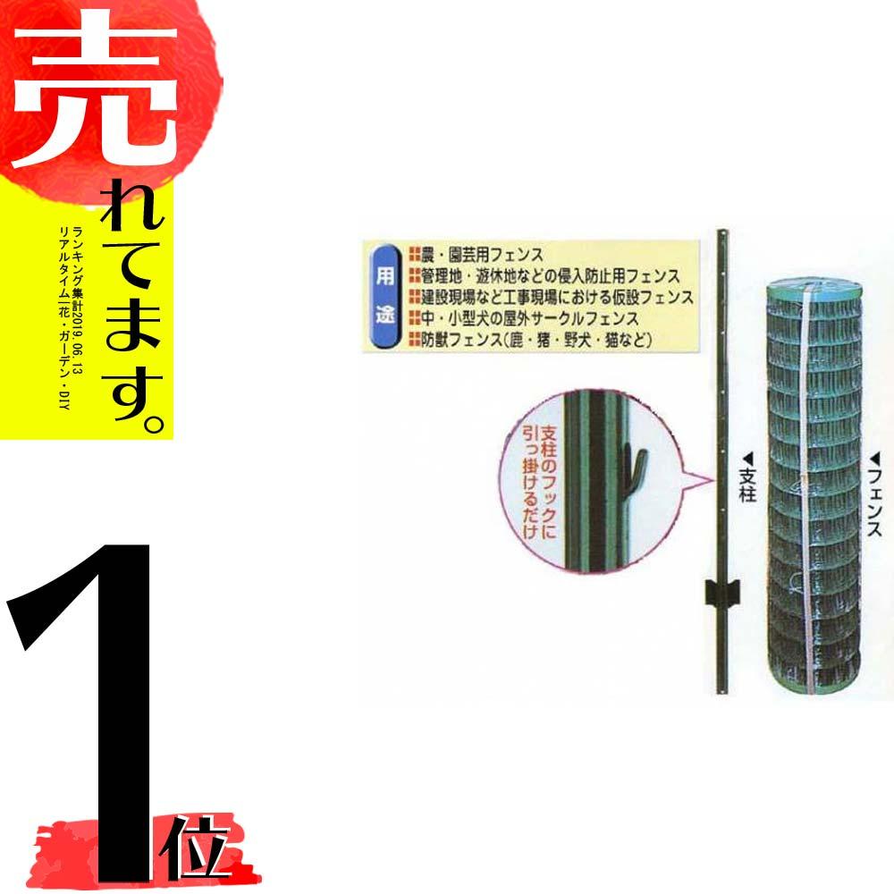 【個人宅配送不可特価】【グリーン】 アニマルフェンス 1.5×15m フェンス(金網)と支柱11本のセット シンセイ シN直送