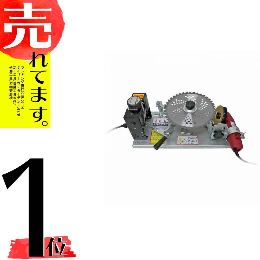 ケンマスター 自動チップソー研磨機 Z-4000aute 目立て機 和コーポレーション 代引不可