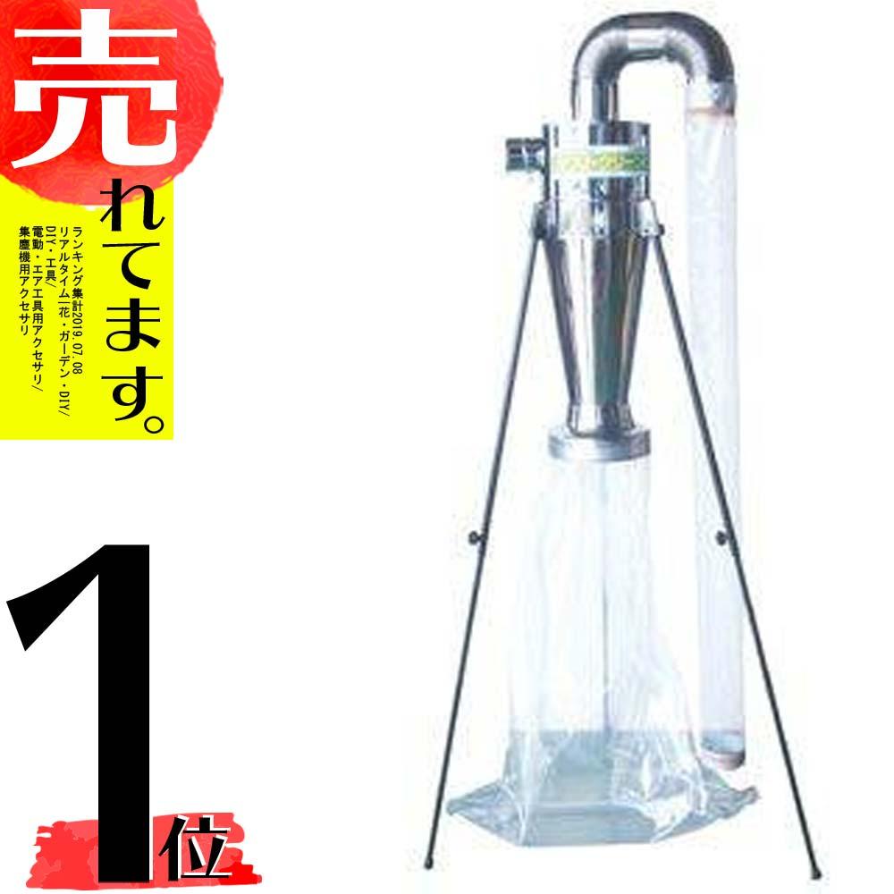 乾燥機用集塵機 ダストクリーン KS-300 小~中型乾燥機用 ケーエス製販 ケS【代引不可】個人宅可