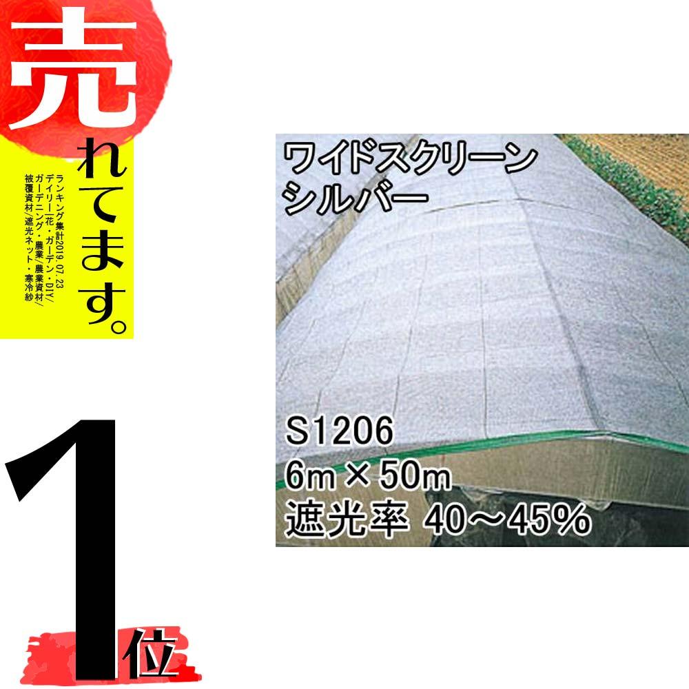 個人宅配送不可 6m × 50m シルバー 遮光率40~45% ワイドスクリーン 遮光ネット S1206 寒冷紗 日本ワイドクロス タ種 代引不可