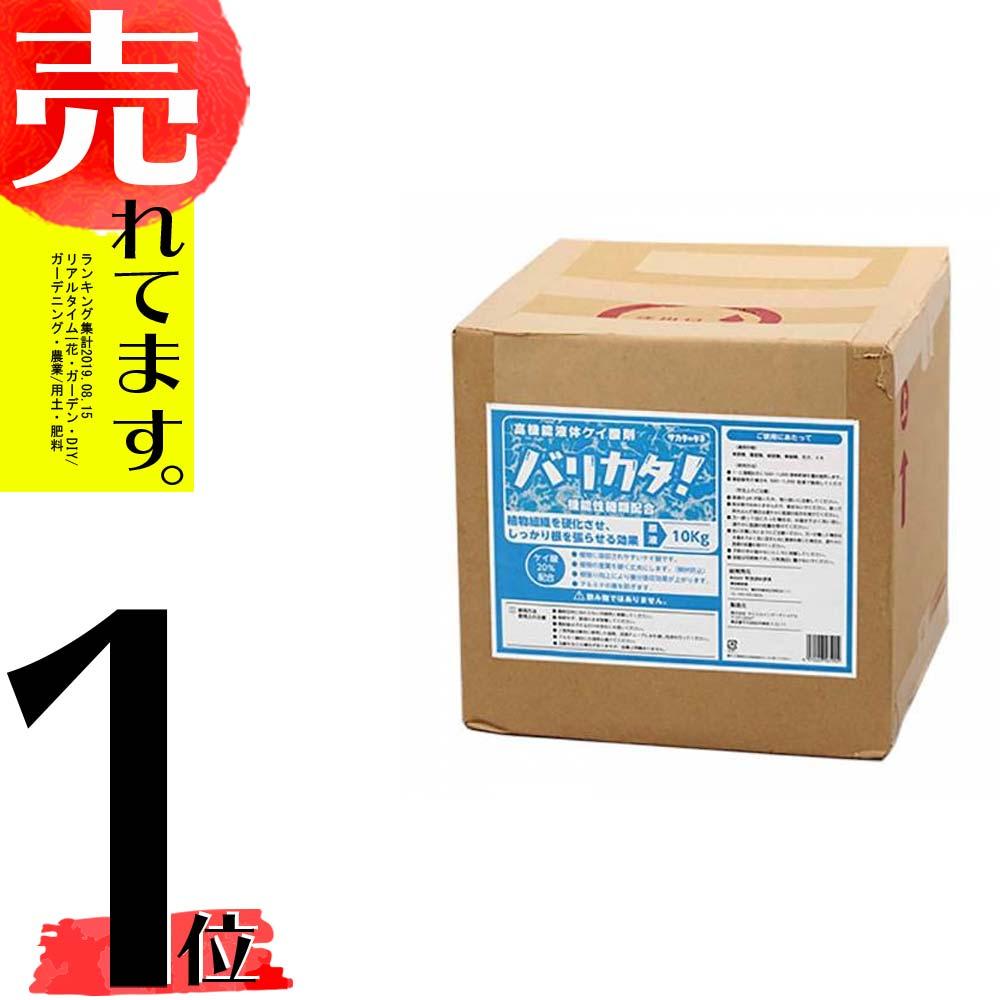 バリカタ! 10kg 高機能ケイ酸液肥 液体肥料 サカタのタネ サT 【代引不可】