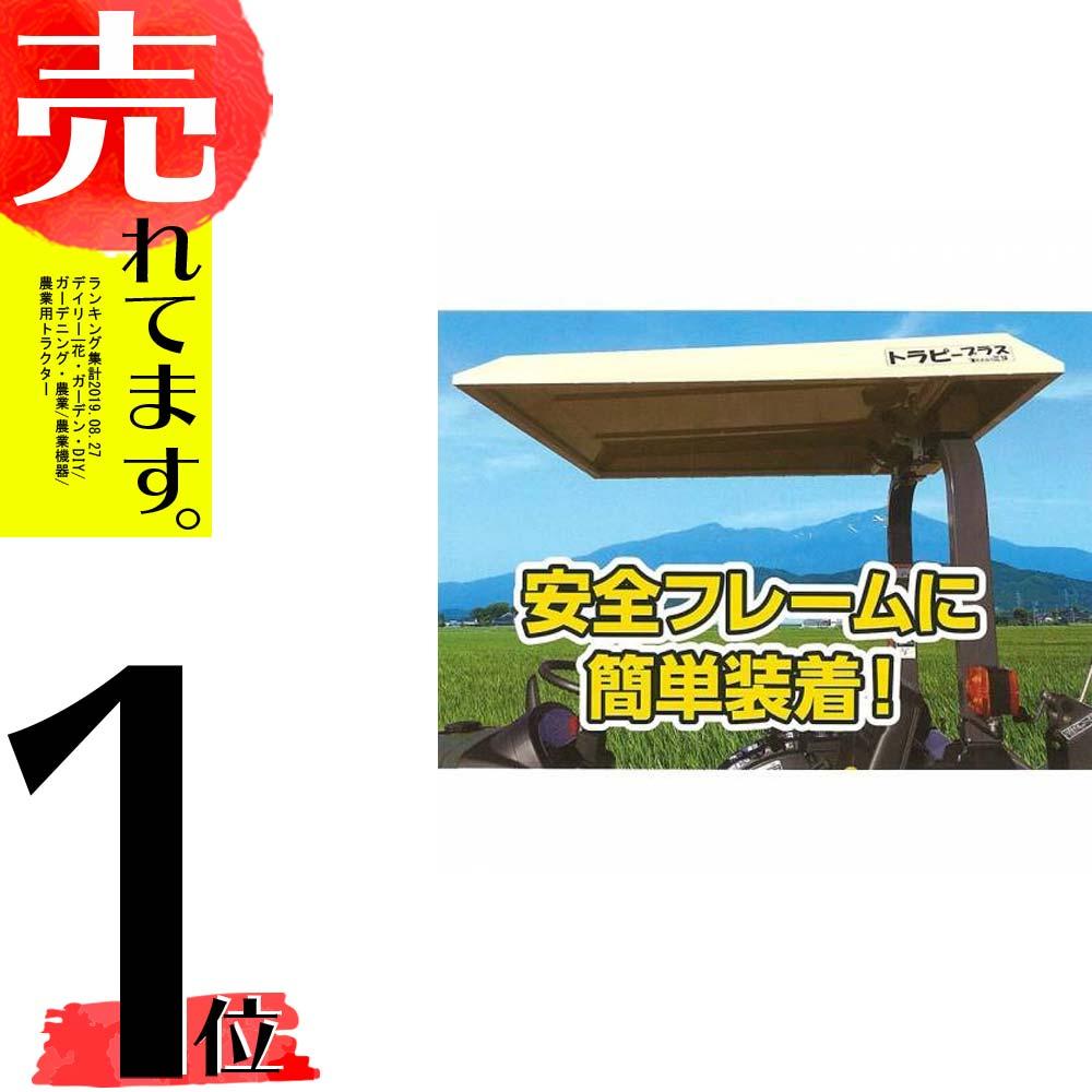 トラピープラス F-4 角パイプサイズフリー調整式 トラクター用日除け 三洋 【代引不可】