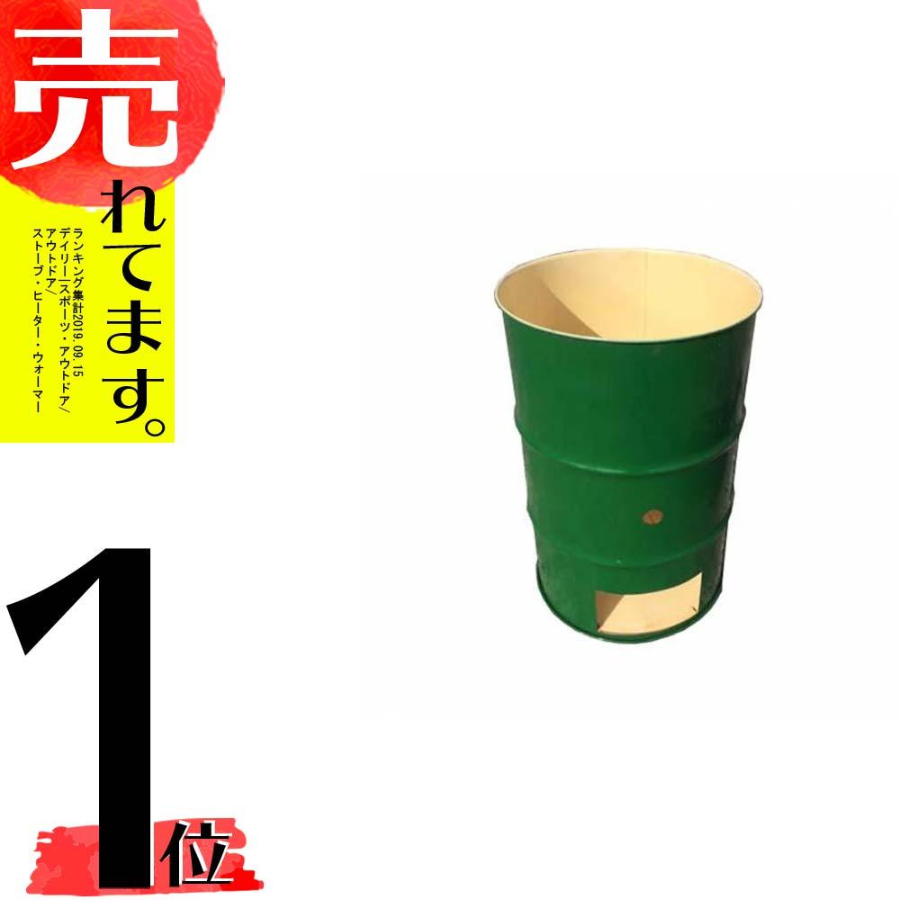 【塗装無】 緑 ドラム缶焼却炉 オープンドラム 200L 焼却炉 納期2週間 ミY 【代引不可】