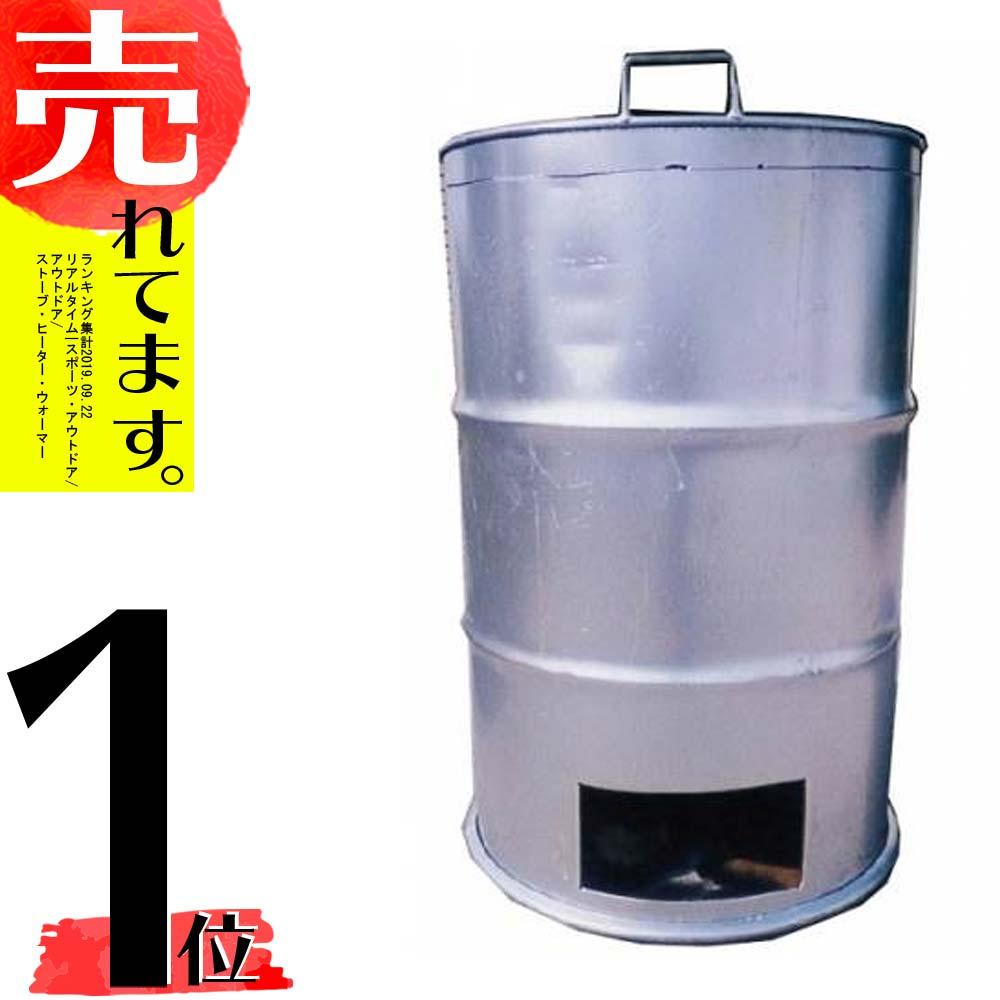 【塗装有】 シルバー ドラム缶焼却炉 フタ付き 煙突なし 200L 焼却炉 納期1ヶ月以上 ミY【代引不可】
