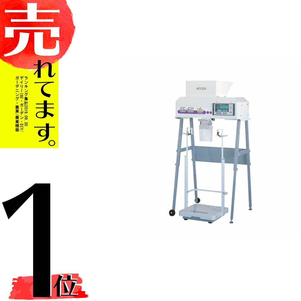 籾 玄米 麦用 袋詰 自動計量器 イースケール ES-60 タイガーカワシマ オK【代引不可】