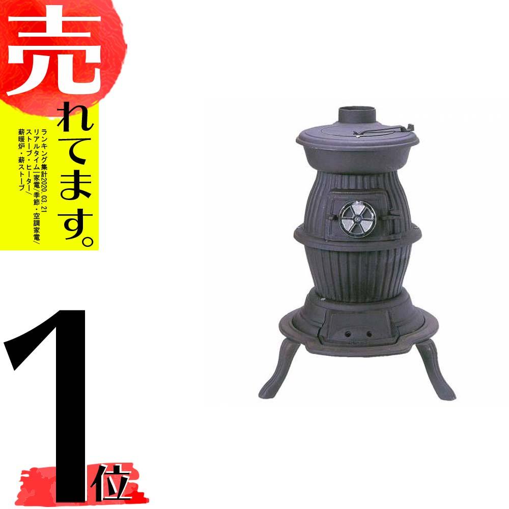 北海道配送不可 ダルマストーブ No.8 25~35坪用 煙突なし 対応煙突径120mm SHOEI 暖炉 薪ストーブ 福N 代引不可
