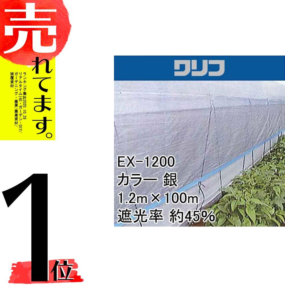 農業用 遮光ネット 1.2m × 100m シルバー 遮光率約45% ANCI タ種 寒冷紗 今季も再入荷 通常便なら送料無料 JX EX-1200 ワリフ 代引不可