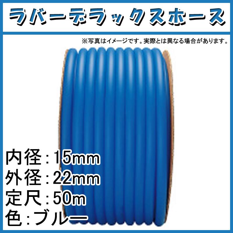 【50m×4個】 ラバーデラックス ホース ブルー 内径 15mm ×外径 22mm 中部ビニール カ施 【代引不可】