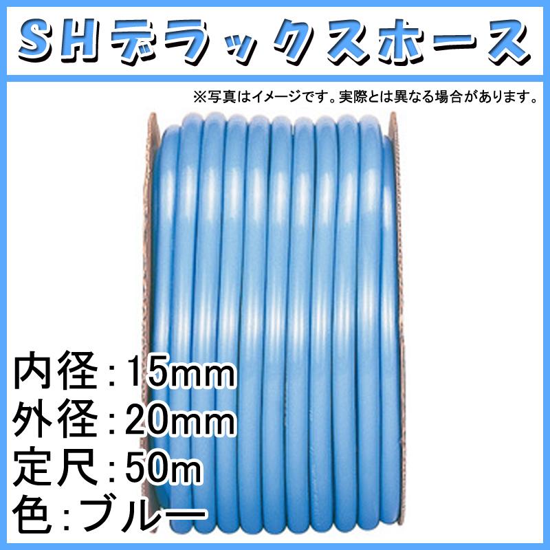 【50m×7個】 SHデラックス ホース ブルー 内径 15mm ×外径 20mm 中部ビニール カ施 【代引不可】
