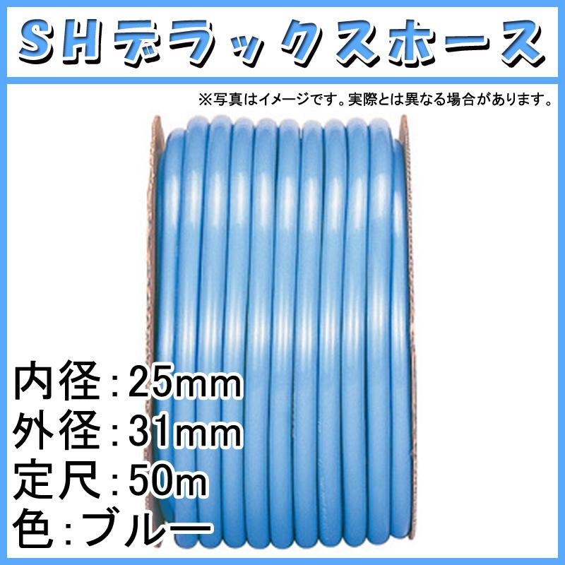 【50m×4個】 SHデラックス ホース ブルー 内径 25mm ×外径 31mm 中部ビニール カ施 【代引不可】