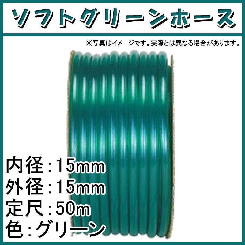 【50m×11個】 ソフトグリーン ホース グリーン 内径 15mm ×外径 15mm 中部ビニール カ施 【代引不可】