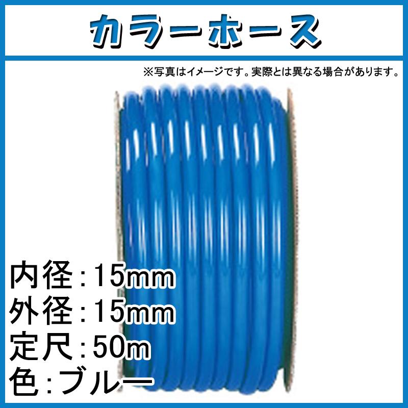 【50m×3個】 カラー ホース ブルー 内径 15mm ×外径 15mm 中部ビニール カ施 【代引不可】
