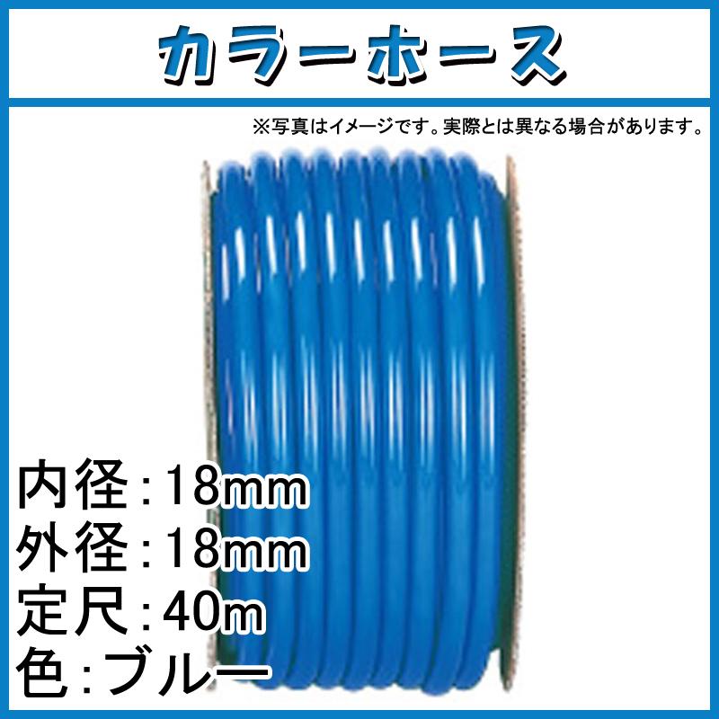 【40m×10個】 カラー ホース ブルー 内径 18mm ×外径 18mm 中部ビニール カ施 【代引不可】