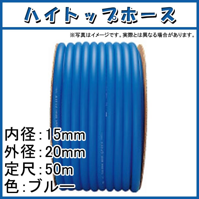 【50m×3個】 ハイトップ ホース ブルー 内径 15mm ×外径 20mm 中部ビニール カ施 【代引不可】