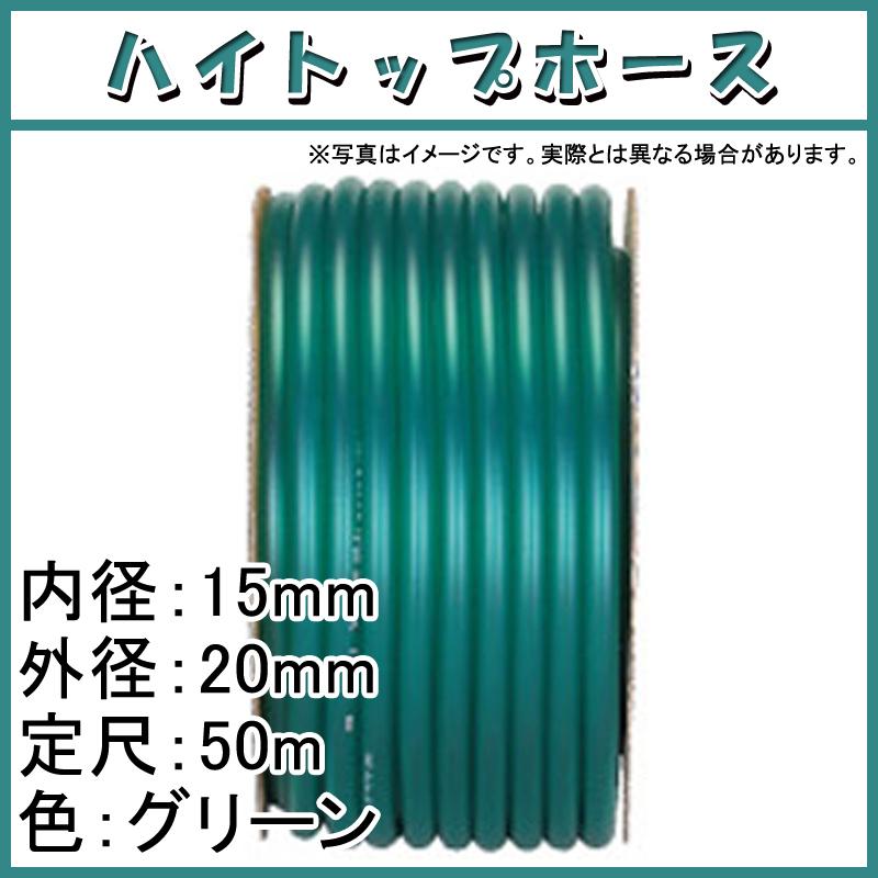【50m×7個】 ハイトップ ホース グリーン 内径 15mm ×外径 20mm 中部ビニール カ施 【代引不可】