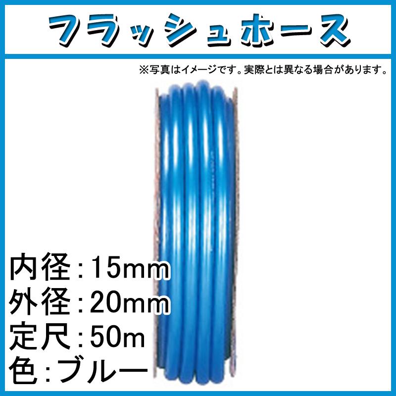 【50m×6個】 フラッシュ ホース ブルー 内径 15mm ×外径 20mm 中部ビニール カ施 【代引不可】