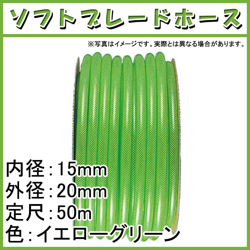 【50m×3個】 ソフトブレード ホース イエローグリーン 内径 15mm ×外径 20mm 中部ビニール カ施 【代引不可】