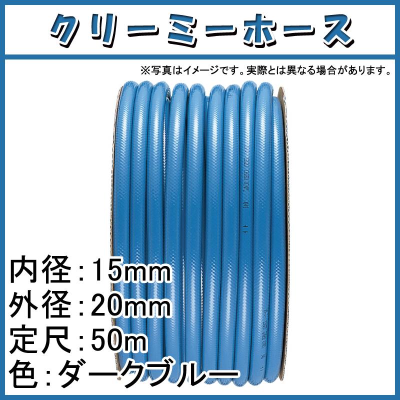 【50m×3個】 クリーミー ホース ダークブルー 内径 15mm ×外径 20mm 中部ビニール カ施 【代引不可】