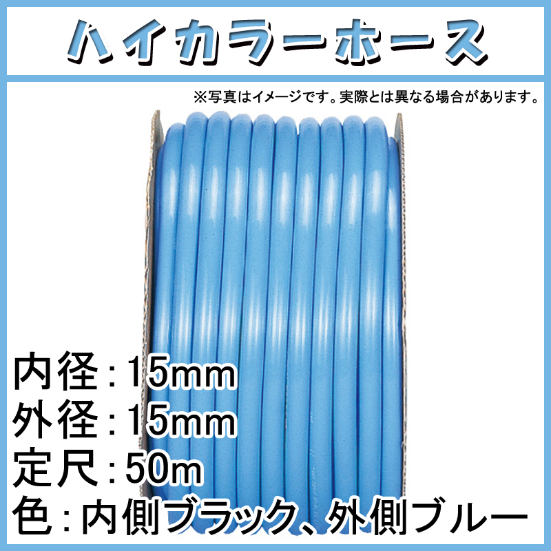 【50m×3個】 ハイカラー ホース 内側ブラック、外側ブルー 内径 15mm ×外径 15mm 中部ビニール カ施 【代引不可】