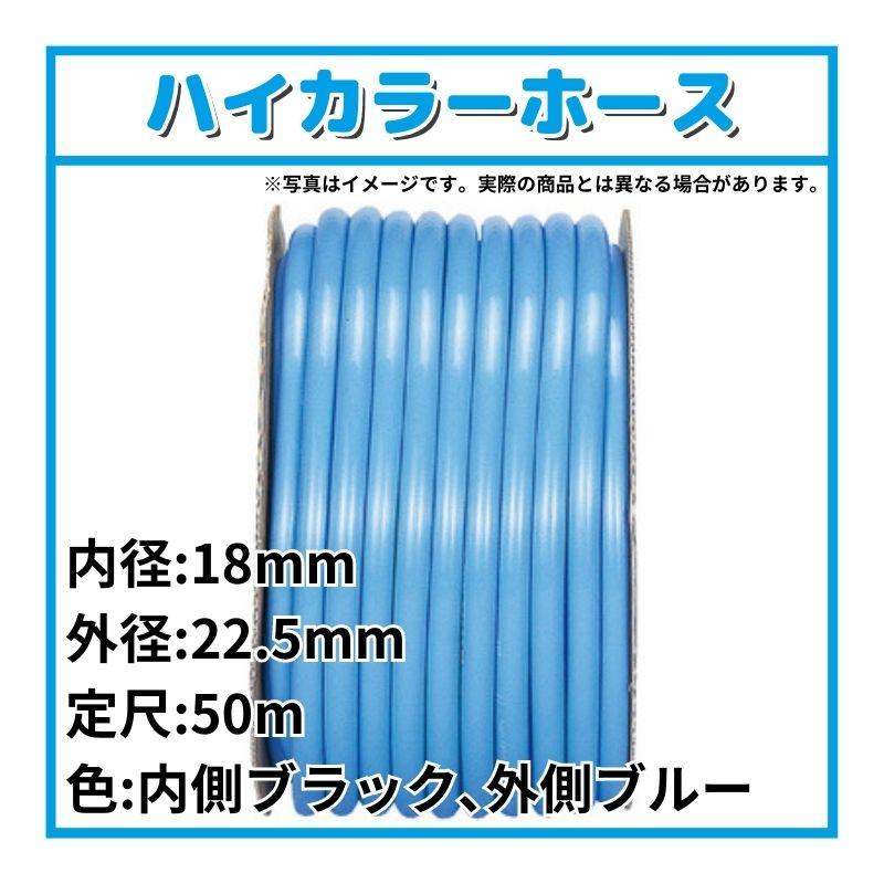 【50m×3個】 ハイカラー ホース 内側ブラック、外側ブルー 内径 18mm ×外径 18mm 中部ビニール カ施 【代引不可】