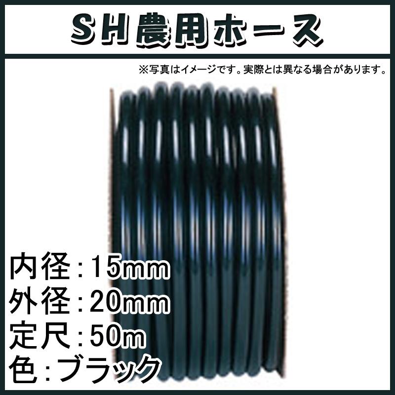 【50m×8個】 SH農用 ホース ブラック 内径 15mm ×外径 20mm 中部ビニール カ施 【代引不可】