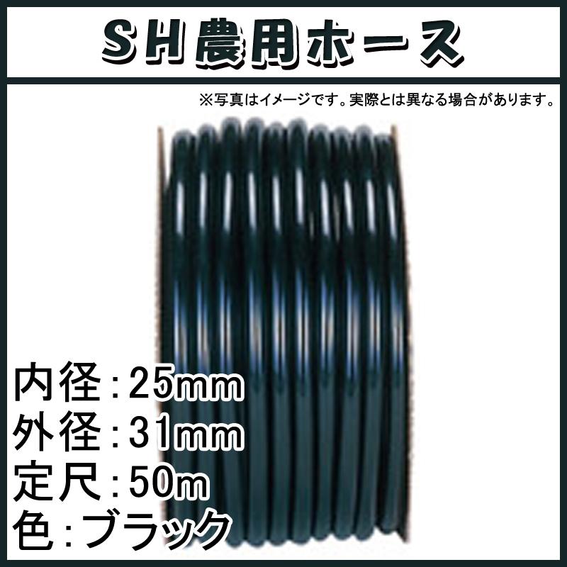【50m×1個】 SH農用 ホース ブラック 内径 25mm ×外径 31mm 中部ビニール カ施 【代引不可】