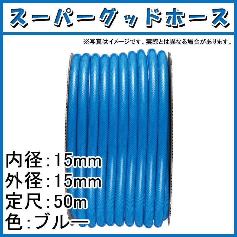 【50m×3個】 スーパーグッド ホース ブルー 内径 15mm ×外径 15mm 中部ビニール カ施 【代引不可】