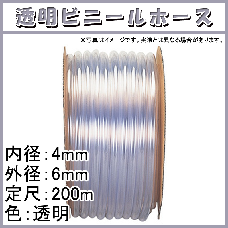 【200m×14個】 透明ビニール ホース 透明 内径 4mm ×外径 6mm 中部ビニール カ施 【代引不可】
