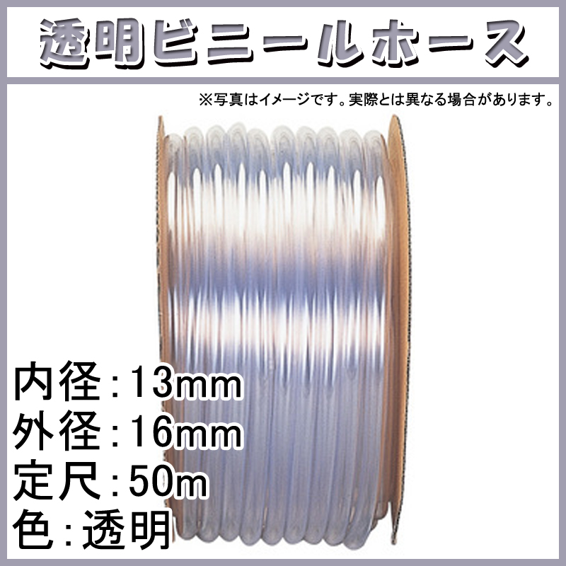 【50m×12個】 透明ビニール ホース 透明 内径 13mm ×外径 16mm 中部ビニール カ施 【代引不可】