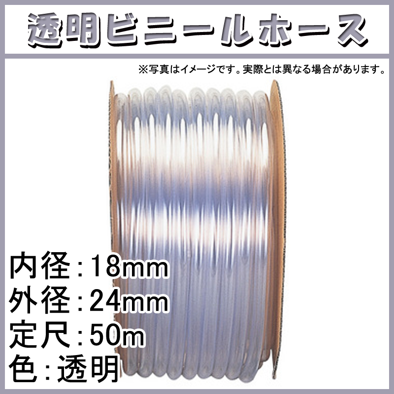 【50m×1個】 透明ビニール ホース 透明 内径 18mm ×外径 24mm 中部ビニール カ施 【代引不可】