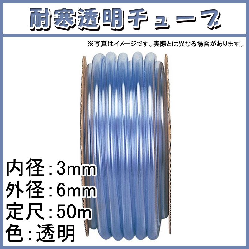 【50m×22個】 耐寒透明 チューブ 透明 内径 3mm ×外径 6mm 中部ビニール カ施 【代引不可】