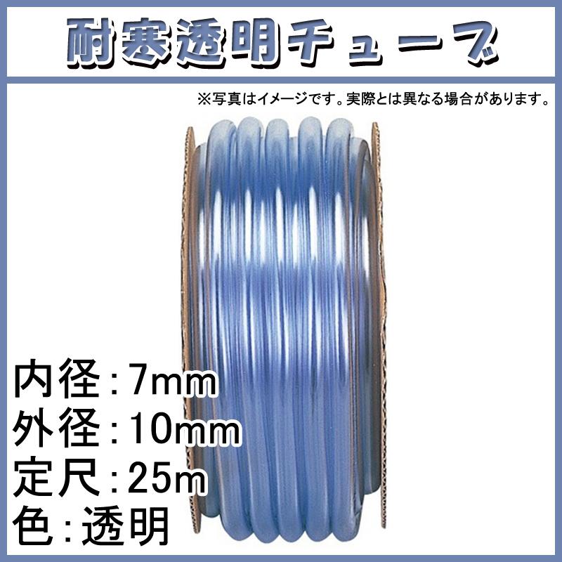【25m×6個】 耐寒透明 チューブ 透明 内径 7mm ×外径 10mm 中部ビニール カ施 【代引不可】
