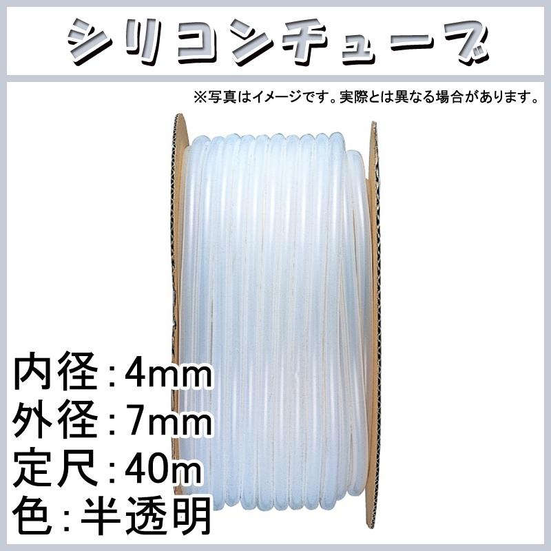 【40m×8個】 シリコン チューブ 半透明 内径 4mm ×外径 7mm 中部ビニール カ施 【代引不可】