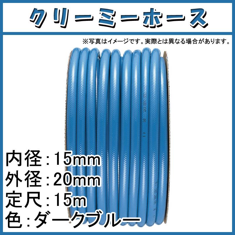 【15m×26個】 クリーミー ホース ダークブルー 内径 15mm ×外径 20mm 中部ビニール カ施 【代引不可】