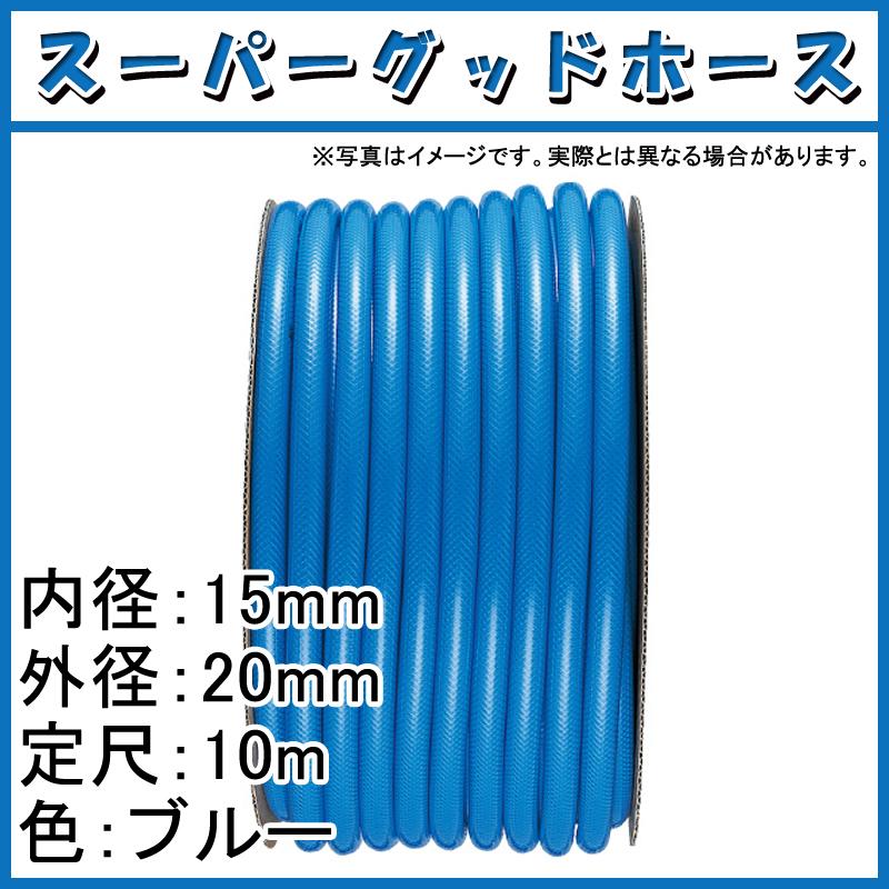 【10m×10個】 スーパーグッド ホース ブルー 内径 15mm ×外径 20mm 中部ビニール カ施 【代引不可】