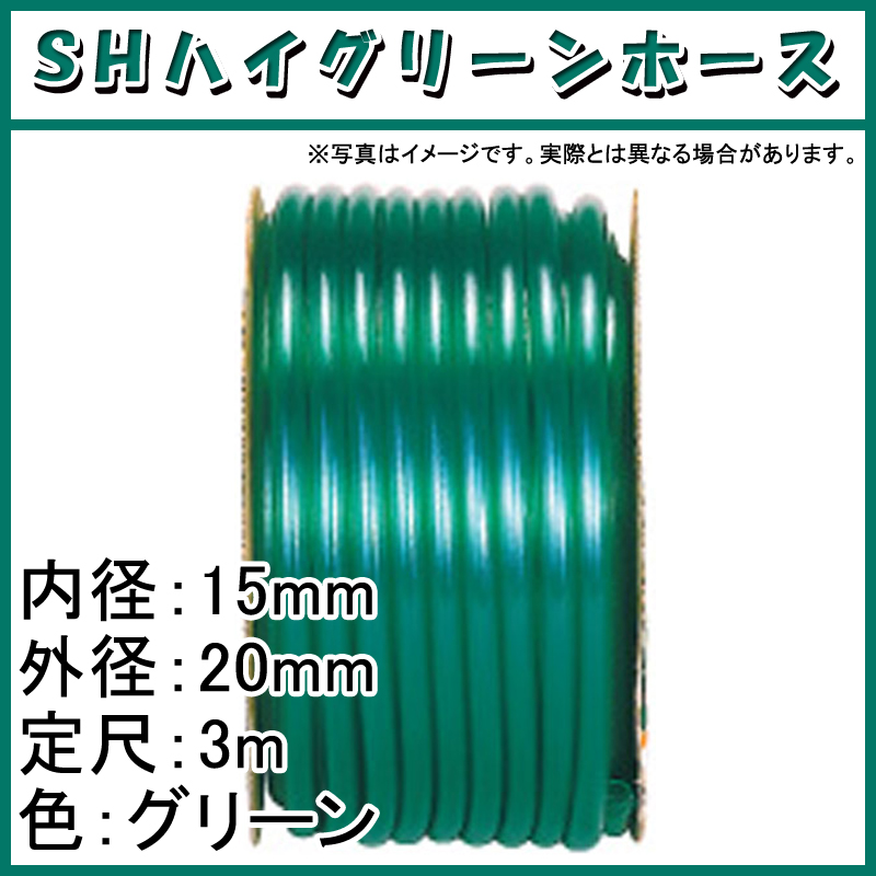 【3m×130個】 SHハイグリーン ホース グリーン 内径 15mm ×外径 20mm 中部ビニール カ施 【代引不可】