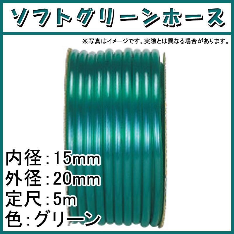 【5m×97個】 ソフトグリーン ホース グリーン 内径 15mm ×外径 20mm 中部ビニール カ施 【代引不可】