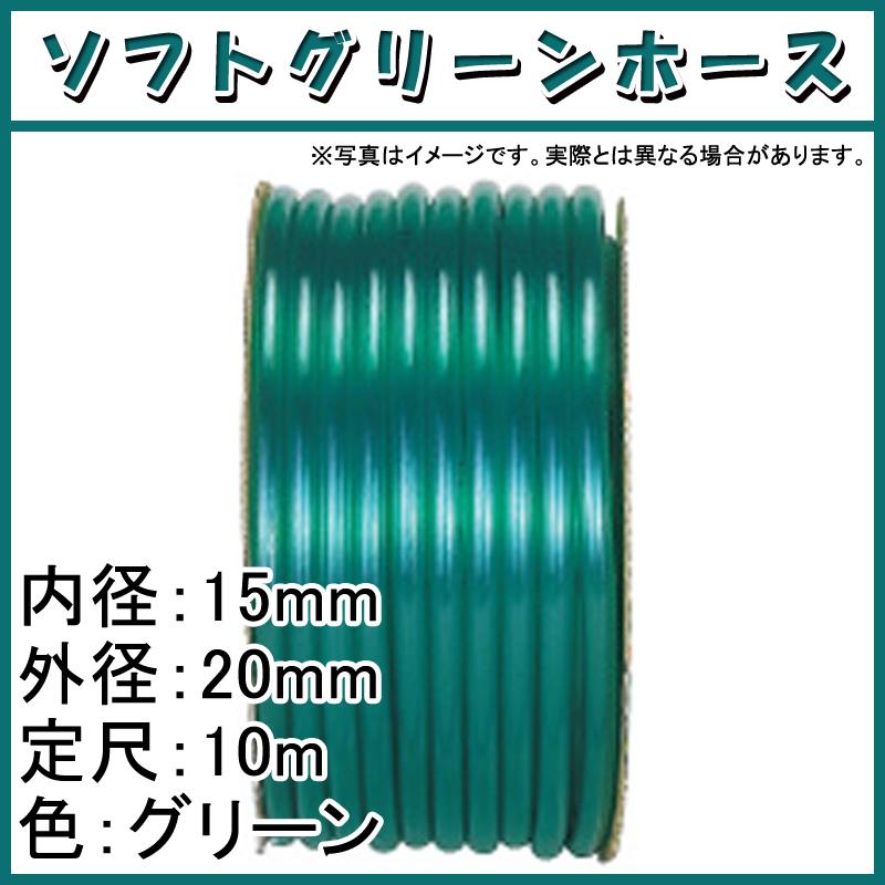 【10m×10個】 ソフトグリーン ホース グリーン 内径 15mm ×外径 20mm 中部ビニール カ施 【代引不可】