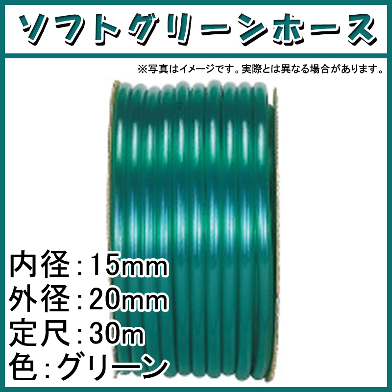 【30m×4個】 ソフトグリーン ホース グリーン 内径 15mm ×外径 20mm 中部ビニール カ施 【代引不可】